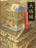大坂城 絵で見る日本の城づくり (講談社の創作絵本)
