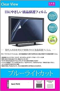 メディアカバーマーケット BenQ PV270 [27インチ(2560x1440)] 機種で使える【ブルーライトカット 反射防止 指紋防止 気泡レス 抗菌 液晶保護フィルム】