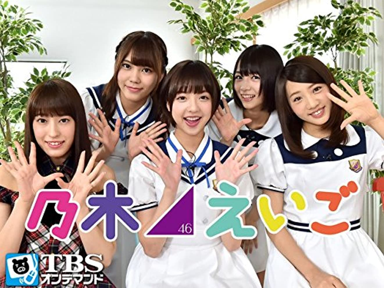 沈黙レーザ秘書乃木坂46えいご(のぎえいご)【TBSオンデマンド】
