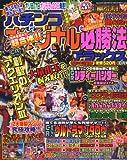 パチンコオリジナル必勝法デラックス 2012年 08月号 [雑誌]