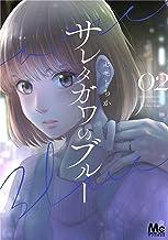 サレタガワのブルー 2 (マーガレットコミックス)