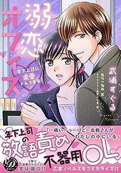 [武浦すぐる, 御厨 翠]の溺恋オフィス~年下上司に求愛されてます~ (乙女ドルチェ・コミックス)
