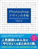 Photoshop デザインの手帖 CS6/CS5/CS4/CS3/CS2/CS