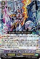 カードファイトヴァンガードG / トライスリーNEXT / G-CHB01/004 光昭の騎士王 アルフレッド・オース RRR