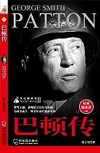 巴顿传 (传记袖珍馆) (Chinese Edition)