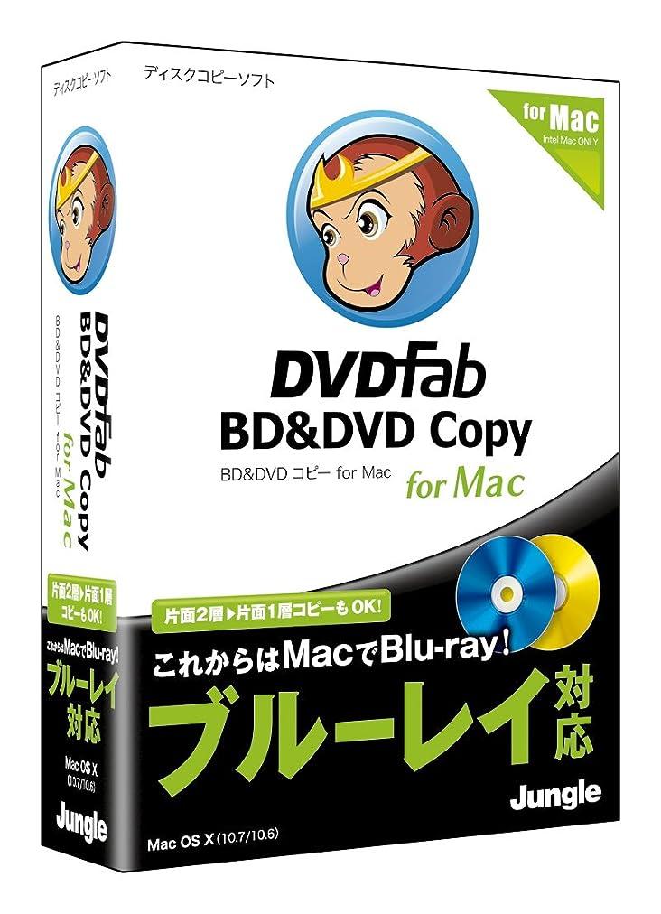 余計な取得するジャングル DVDFab BD&DVD コピー for Mac