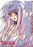機工魔術士-enchanter- 13巻 (デジタル版ガンガンウイングコミックス)