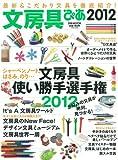 文房具ぴあ2012 (ぴあMOOK)