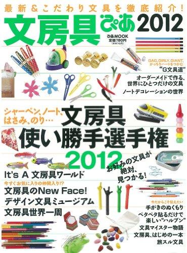 文房具ぴあ2012 (ぴあMOOK)の詳細を見る