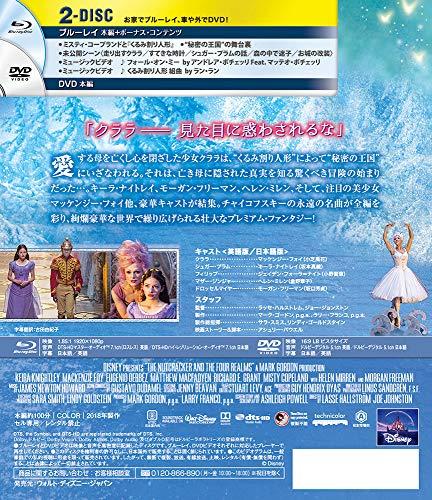 くるみ割り人形と秘密の王国ブルーレイ+DVDセット[Blu-ray]