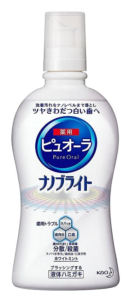 収まるバブルユダヤ人【花王】薬用ピュオーラ ナノブライト液体ハミガキ 400ml ×20個セット