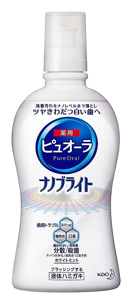面挨拶不名誉な【花王】薬用ピュオーラ ナノブライト液体ハミガキ 400ml ×10個セット