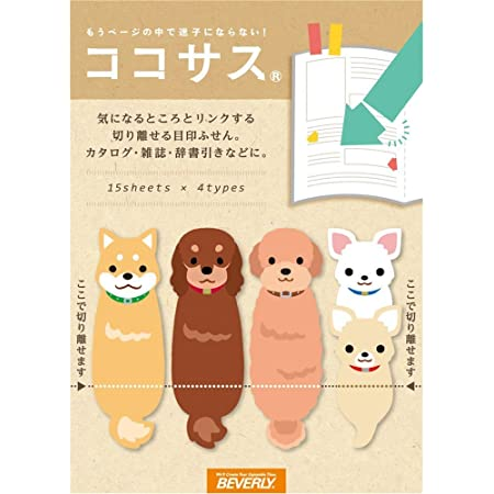 Cute Characters Sticky Note Collection(Dog)