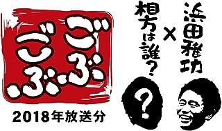 ごぶごぶ Season3 2018年放送分