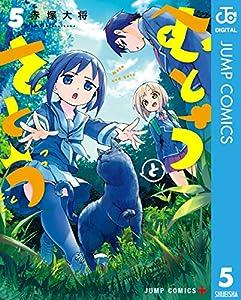 むとうとさとう 5 (ジャンプコミックスDIGITAL)