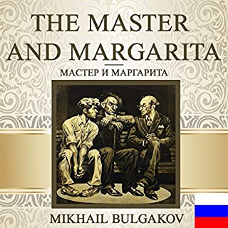 The Master and Margarita [Russian Edition] audiobook cover art
