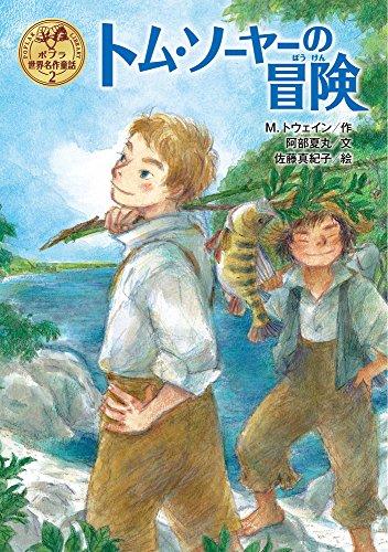 トム・ソーヤーの冒険 (ポプラ世界名作童話)の詳細を見る