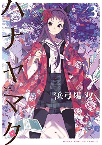 ハナヤマタ 3巻 (まんがタイムKRコミックス)