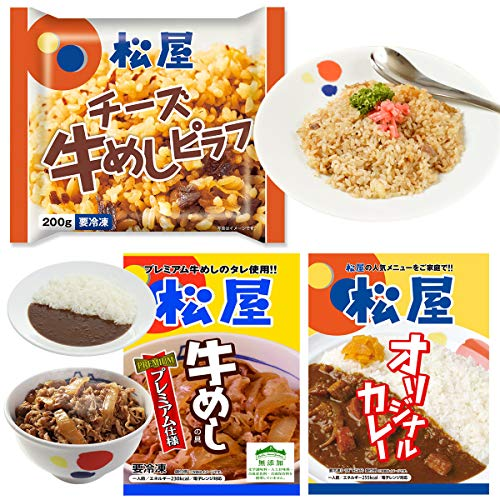 【松屋】松屋 チーズ牛めしピラフ5袋・牛めしの具~プレミアム仕様~10食・松屋オリジナルカレー10食