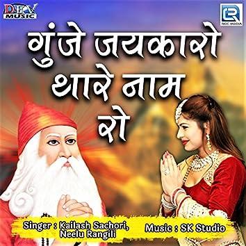 Gunje Jaikaro Thare Naam Ro