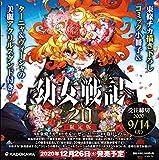 幼女戦記 (20) 限定版 (角川コミックス・エース)