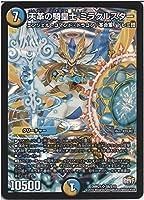 【シングルカード】DMR21)天革の騎皇士 ミラクルスター/レインボー/SR/S6/S10