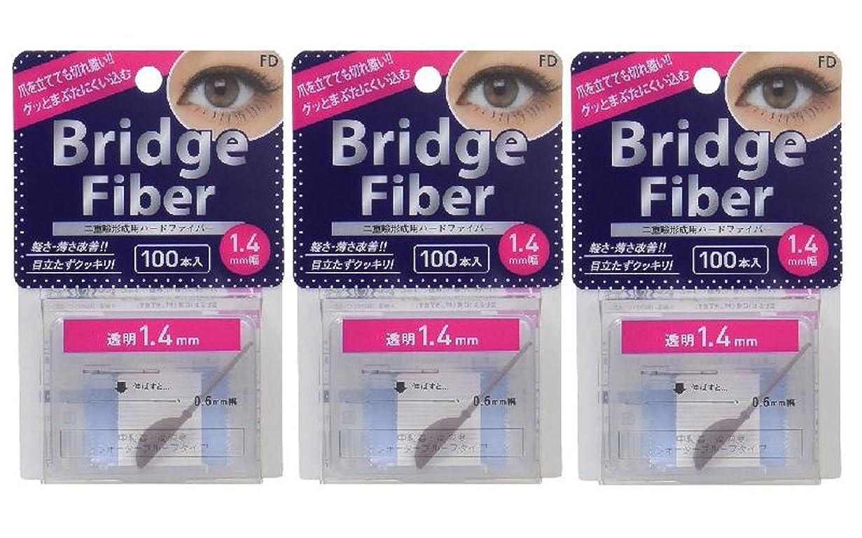 乳白くすぐったいテーマFD ブリッジファイバーII (眼瞼下垂防止テープ) 3個セット 透明 1.4mm