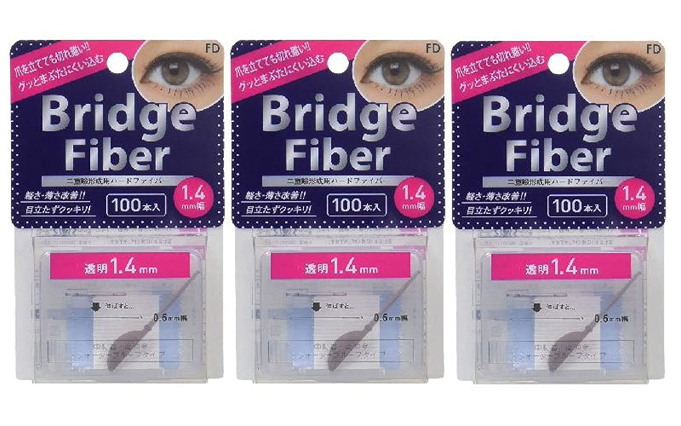 うぬぼれた誘導再撮りFD ブリッジファイバーII (眼瞼下垂防止テープ) 3個セット 透明 1.4mm
