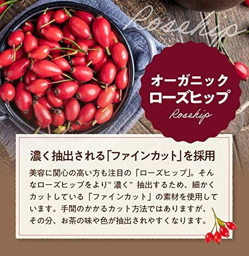 『ノンカフェイン アレンジルイボスティー 有機ローズヒップ 30個入』の3枚目の画像