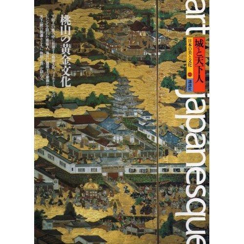 城と天下人―桃山の黄金文化 (日本の美と文化art japanesque (12))