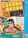 こちら葛飾区亀有公園前派出所 12 (ジャンプコミックスDIGITAL)