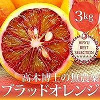 高木博士の樹上完熟ブラッドオレンジ (モロ種)3kg 自然栽培(無農薬・無肥料)愛媛県産