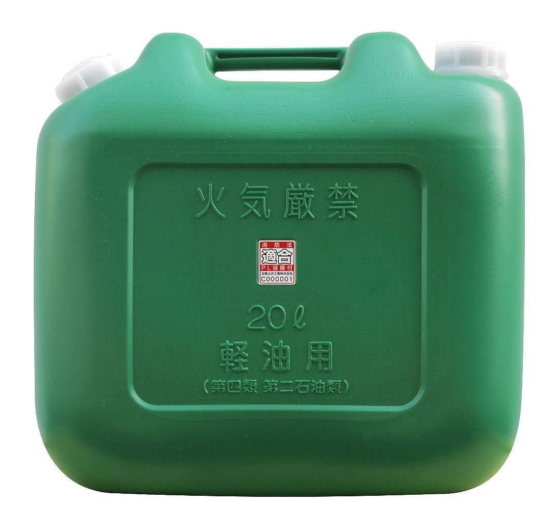 おっとささやき落ち込んでいるヒシエス 軽油缶  20L(消防法適合品)ノズル付