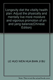 Longevity diet the vitality health plan: Adjust the physically and mentally live more moisture and vigorous promotion of yin and yang balance(Chinese Edition)