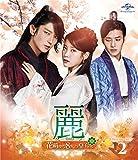 麗<レイ>~花萌ゆる8人の皇子たち~ Blu-ray SET2【...[Blu-ray/ブルーレイ]