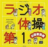 ラジオ体操第1 お国言葉編|オムニバス