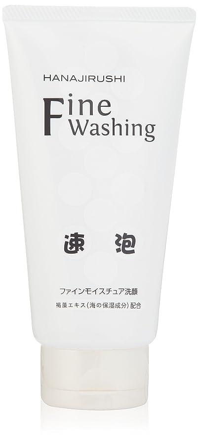 中に配当レモン花印 モイスチュア洗顔クリームAT (120g)