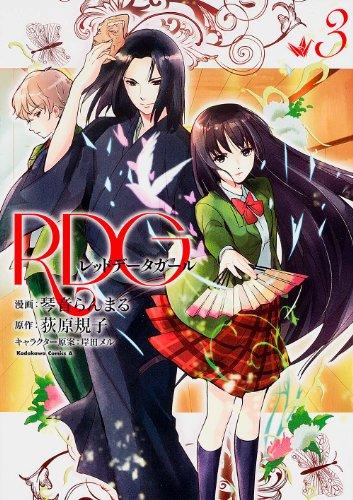 RDG レッドデータガール (3) (カドカワコミックス・エース)