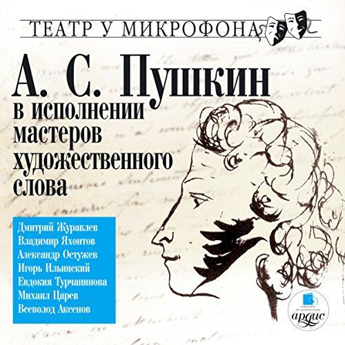 Pushkin v ispolnenii masterov khudozhestvennogo slova audiobook cover art
