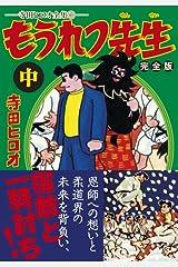 もうれつ先生〔完全版〕【中】 (マンガショップシリーズ) コミック