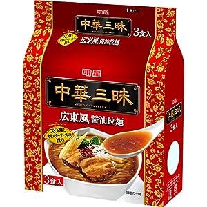 明星 中華三昧 広東風 醤油拉麺 3食パック