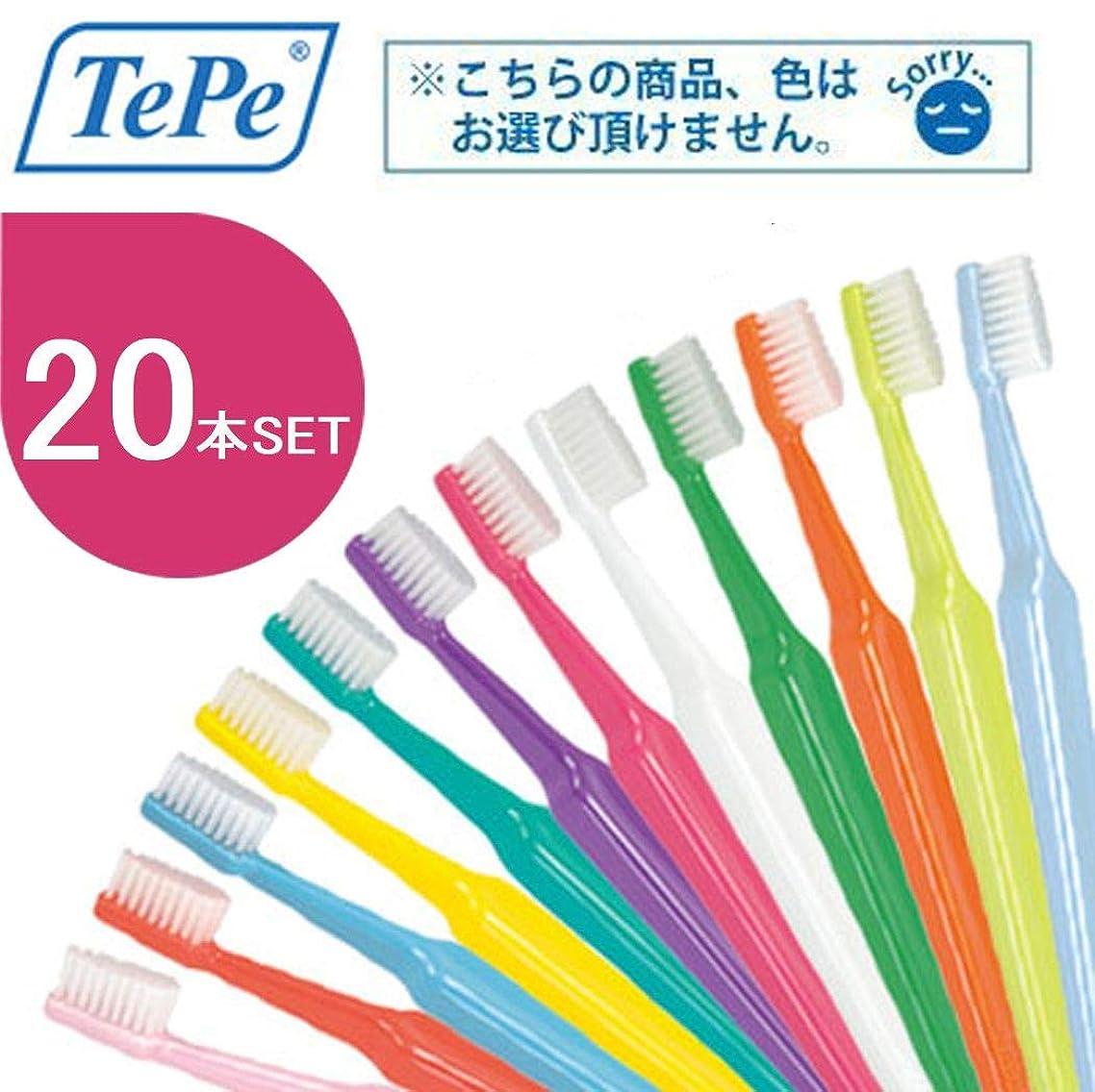 実験をするバンジージャンプ質量クロスフィールド TePe テペ セレクト 歯ブラシ 20本 (エクストラソフト)
