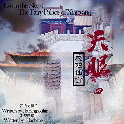 天眼 4:咸阳仙宫 - 天眼 4:咸陽仙宮 [Eye in the Sky 4: The Fairy Palace of Xianyang] cover art