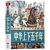 中华上下五千年中国少儿必读金典(从学前到中学,一本就够了!)