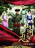 中国歴史ドラマ☆宮廷の泪・山河の恋|BSジャパン