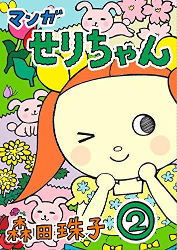 Comic Seri-chan 2 Comic Seri-Chan series (Japanese Edition)
