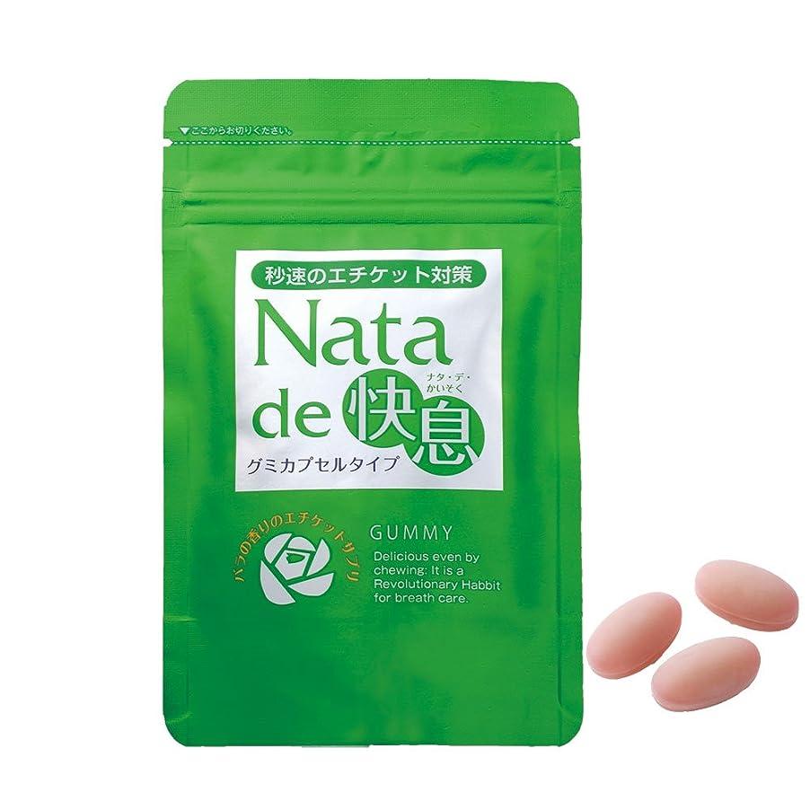 透ける枕検出するナタデ快息 (バラ) 1袋