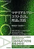 マテリアルフローコスト会計の理論と実践