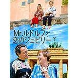 Mr.ルドルフォ 恋のジュビリ (字幕版)