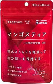 日本初[機能性表示食品]製薬会社の糖化ケアサプリ/マンゴスティア (30日分)